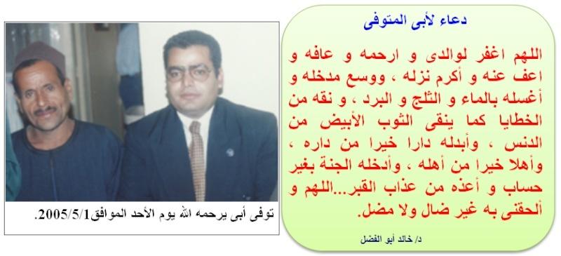 منتدى دكتور خالد أبو الفضل الطبى Oooo_u10