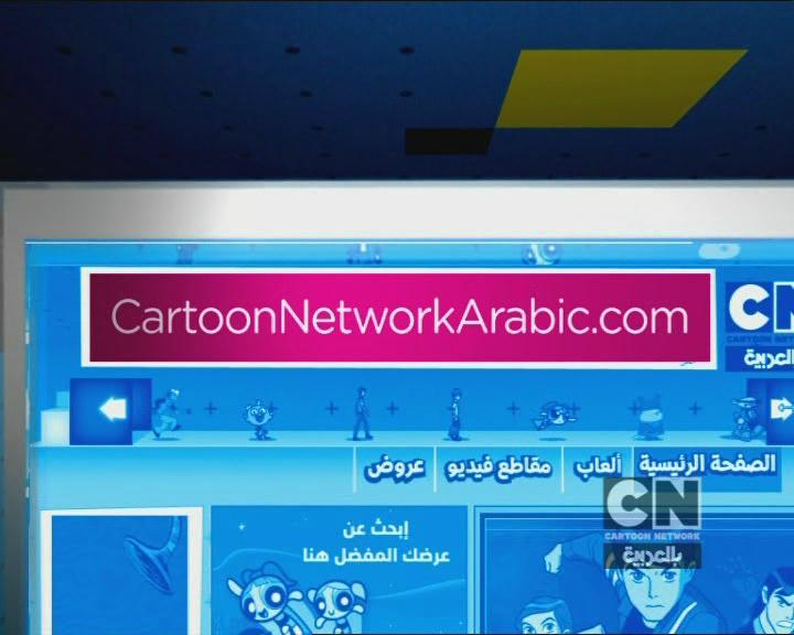 تردد قناة كرتون نتورك العربية Cn على النايل سات