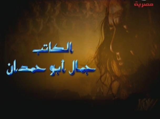 مسلسل الحجاج بن يوسف الثقفي الحلقة 10 العاشرة