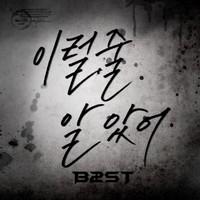 Beast  I_knew10