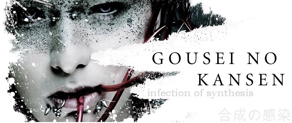 Gousei no Kansen