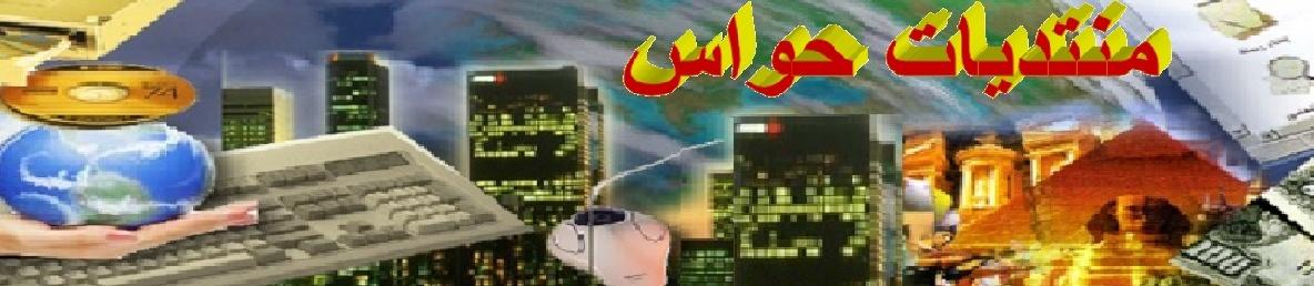 منتديات أحمد حواس التجارية