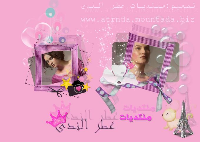 ::+منتديات عطر الندى+::
