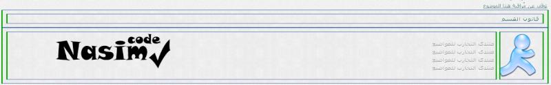 CSS قم بجعل قوانين القسم ب شكل جديد ورائع Rettte10