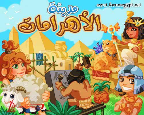 لعبة مدينة الاهرامات على الفيس بوك 11312010