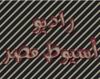 راديو أف أم ‖ Radio FM Eqwe10