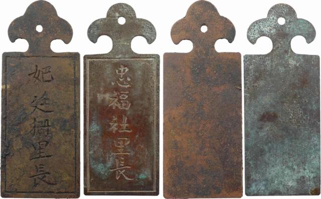 annam : bài ngà 牌牙 d'un officiel du musée d'histoire  Image010