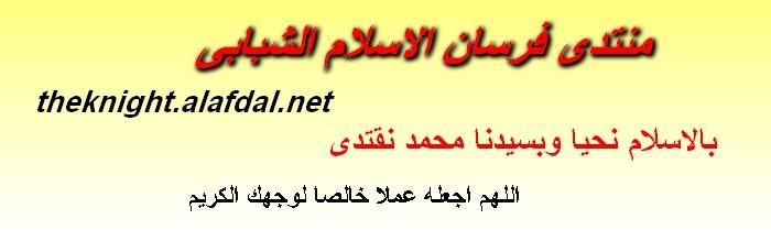 منتدى فرسان الاسلام الشبابى