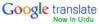 Google谷歌翻译Translate