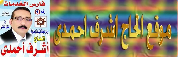 موقع الحاج اشرف احمدى