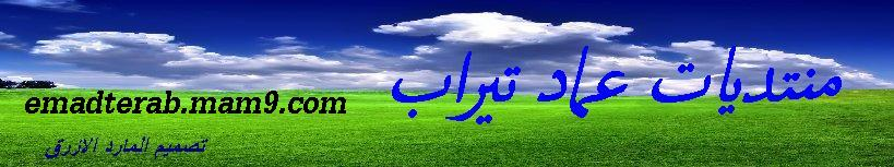 منتديات عمــا د تـيراب