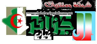 مسابقة افضل منتدى جزائري Logo_f13