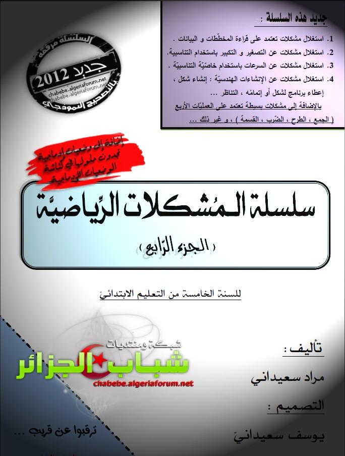 سلسلة المشكلات الرياضية 2012  - الجزء الرابع - للأقسام السنة الخامسة إبتدائي...تم تجديد الموضوع Ououo_11