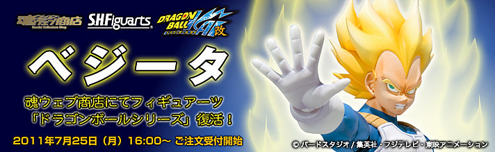[Tamashii Nation]S.H.Figuarts - Dragon Ball Kai Bnr_db10