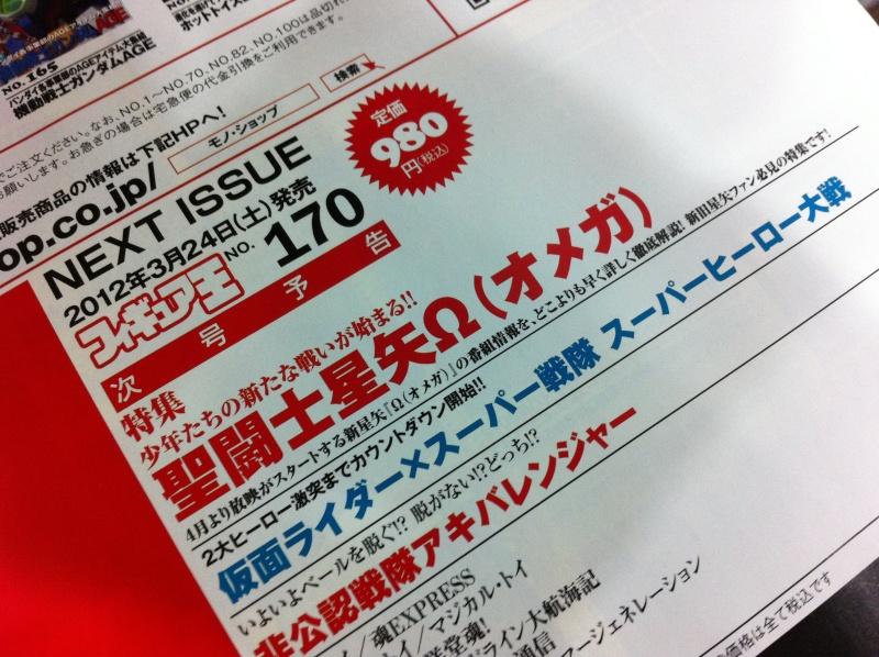 Saint Seiya Ω (Omega) 1er Avril 2012. ATTENTION SPOILS !! C0qxm010