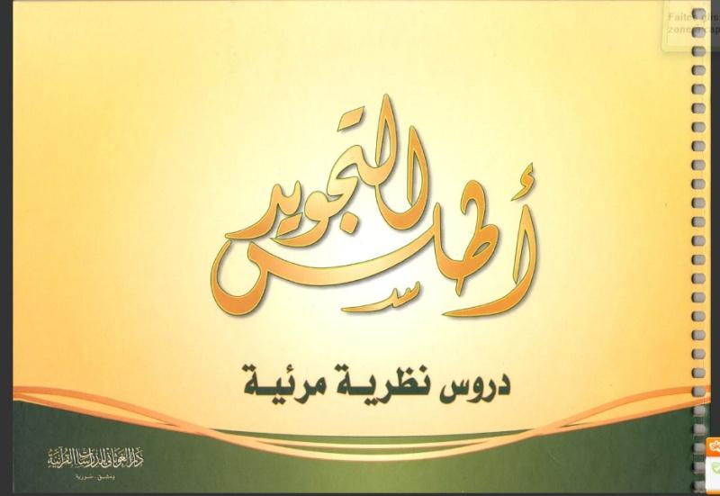 الداعيات الى الله http://al-da3iyat-ila-allah.own0.com - البوابة 1a10