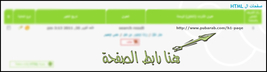 [ شرح ] تغيير رابط صفحة HTML 313