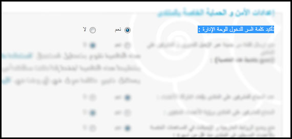 شرح طريقة إظهار صفحة تأكيد كلمة المرور عند دخول لوحة الادارة 4310