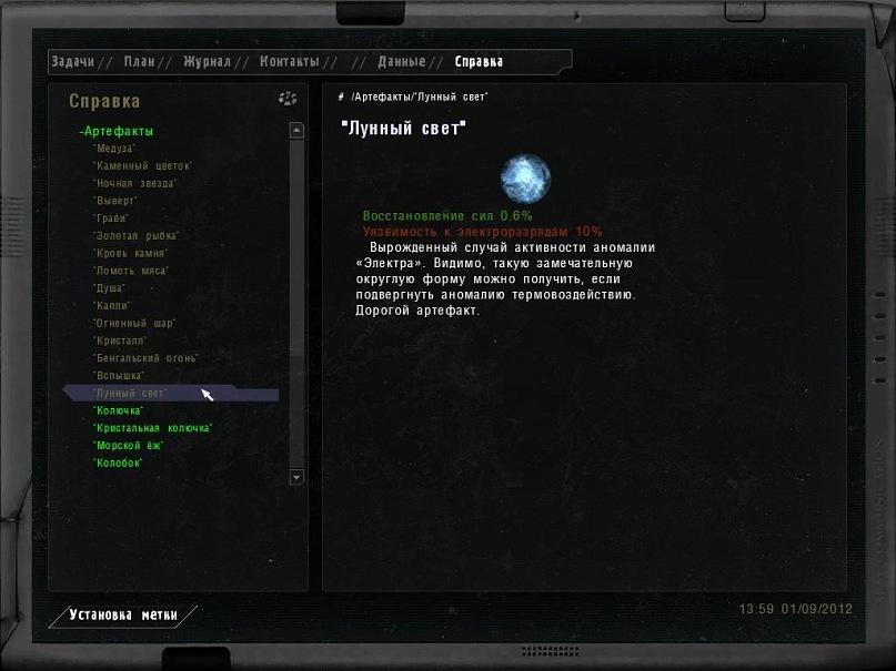 LOST WORLD - Troops Of Doom 2.0 & English Translation 27\9\2012 89106410