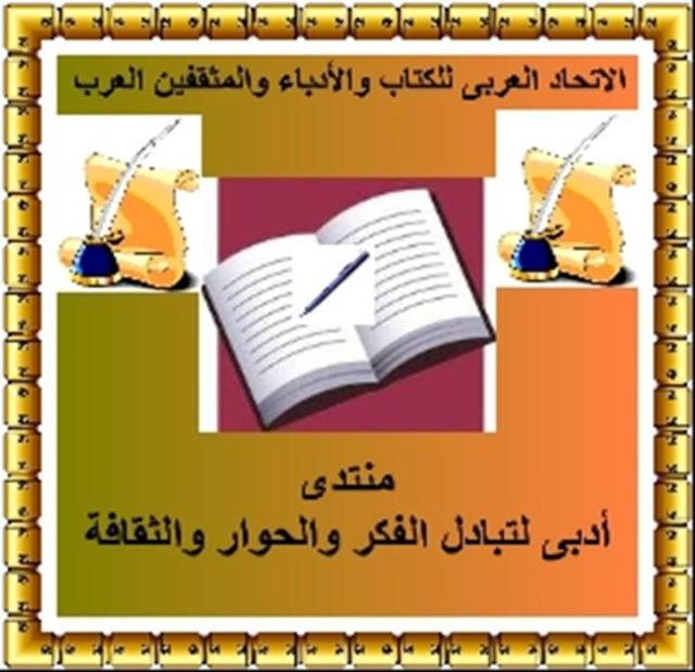 الاتحاد العربى للكتاب والأدباء والمثقفين العرب (منتدى إلكترونى )