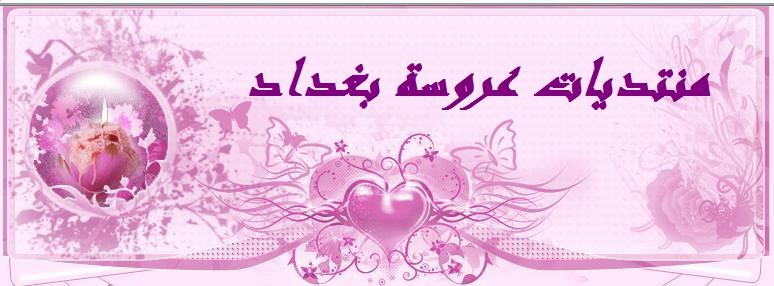 منتدى عروسة بغداد