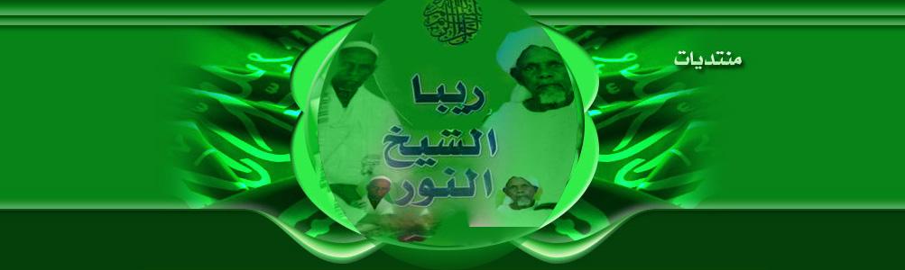 ريبـــــــــا الشيخ النور