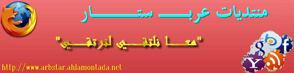 منتديات عرب ستار