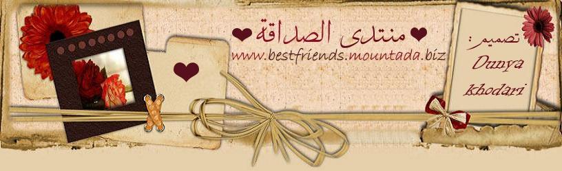 الصداقة