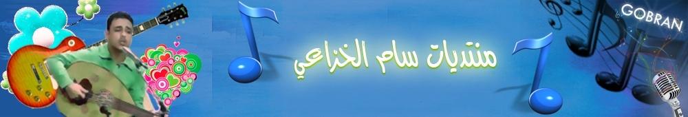 منتديات الفنان سام الخزاعي