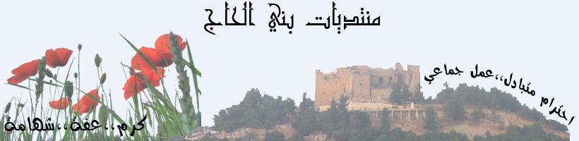 منتديات بني الحاج