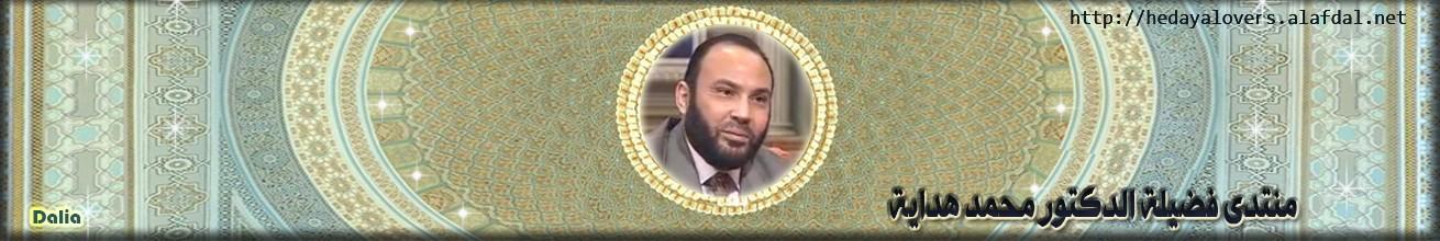 فضيلة الدكتور محمد هداية drhedayalovers