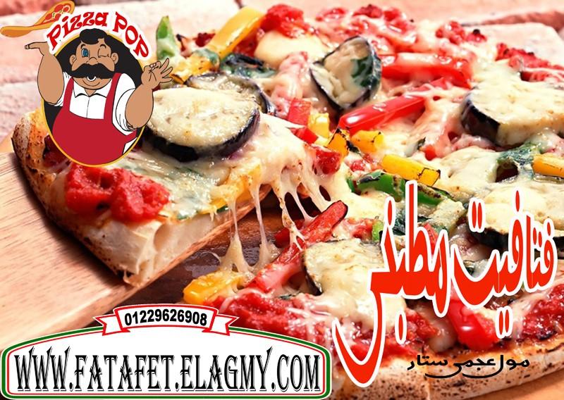 الحل النهائي لمشكلة عدم ظهور الكتابة في ماسنجر الياهو Pizza_10