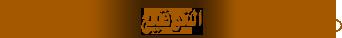 الرسائل العلمية لشباب الأمة الإسلامية - الرسالة الرابعة: أهم أحداث السيرة النبوية - القسم (3): من الهجرة إلى وفاة الرسول ﷺ (9)  89717310
