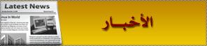 منتدي الأخبار المحلية والعالميـــــــــــــــة