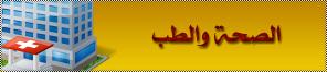 منتدى الصحـــــــــــــــة