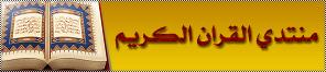 منتدى القران الكريـــــــــــــــم