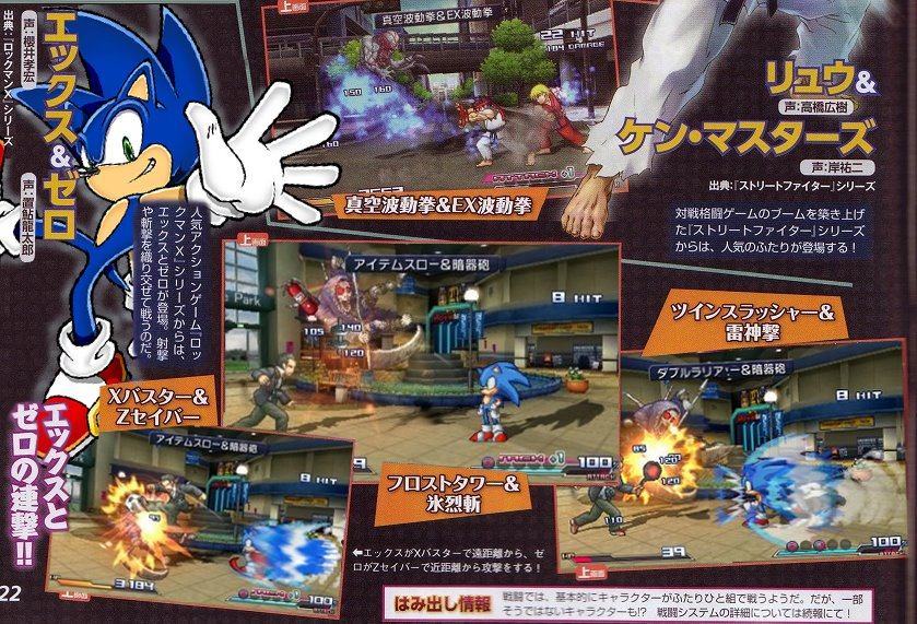Project X Zone: Triple Threat - Page 2 Sonic_13