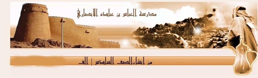 موقع مدرسة العباس بن عبادة الانصاري