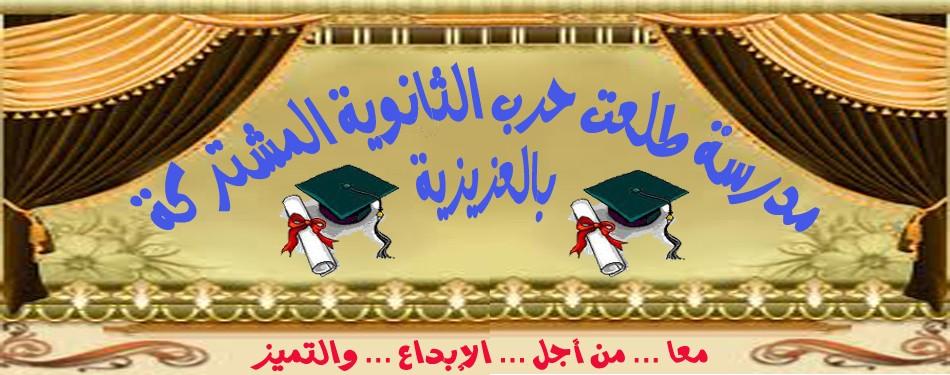 مدرسة طلعت حرب الثانوية بالعزيزية