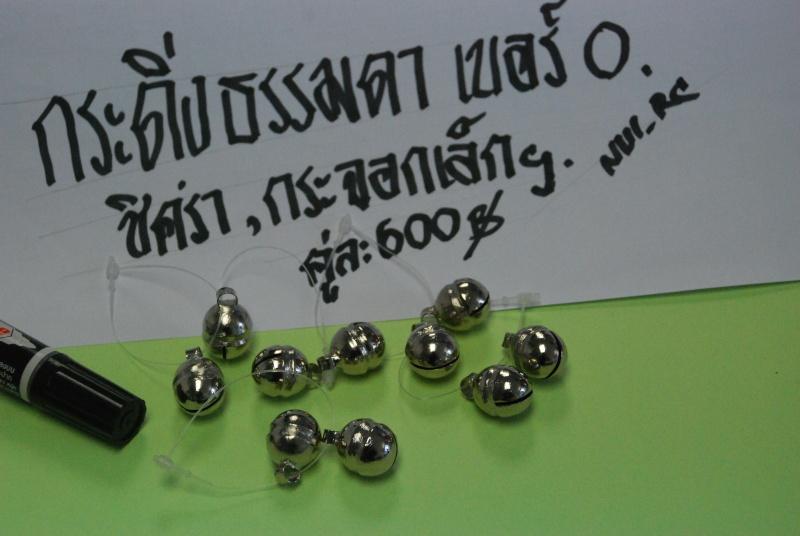 Falconry bells ถูก Dsc_0812