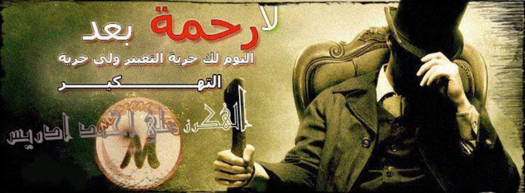الهكرزعلي احمد ادريس