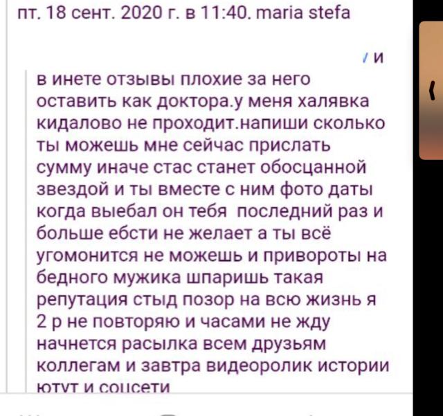 Очередной маг шантажист stefamarak@gmail.com 0d428410
