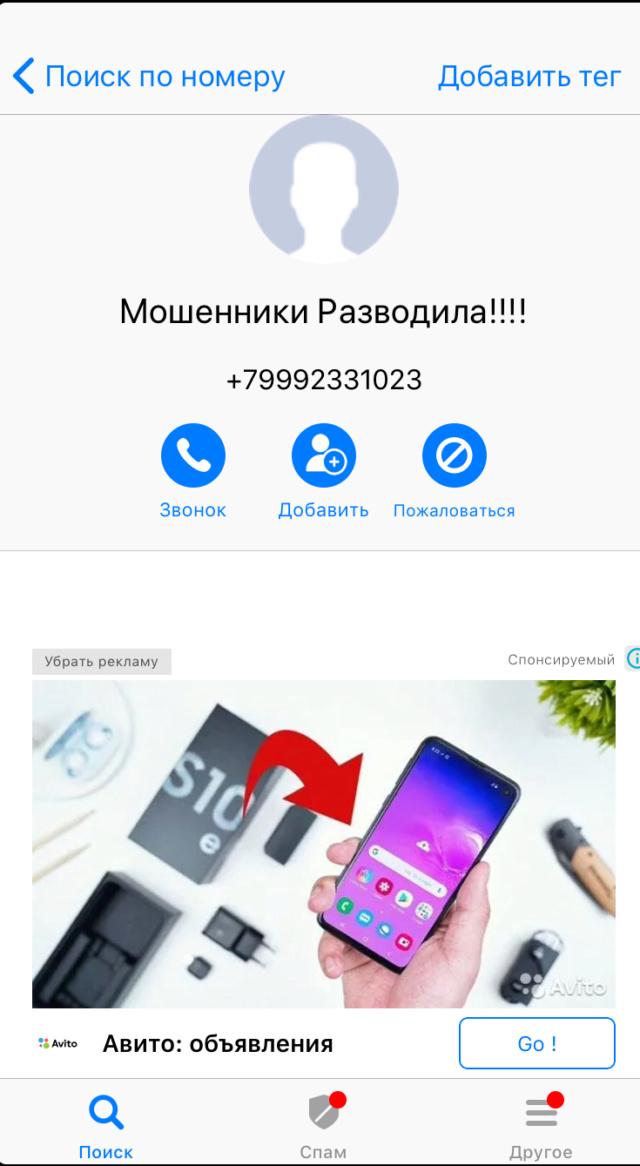 Очередной интернет шантажист 89992331023 1494ba10