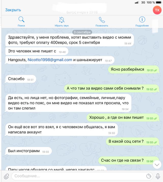 Интернет шантаж от иностранцев  hangouts 372c0010