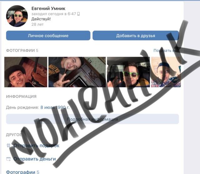 Очередные мошенники в контакте https://m.vk.com/danilmongazhev 4b189310