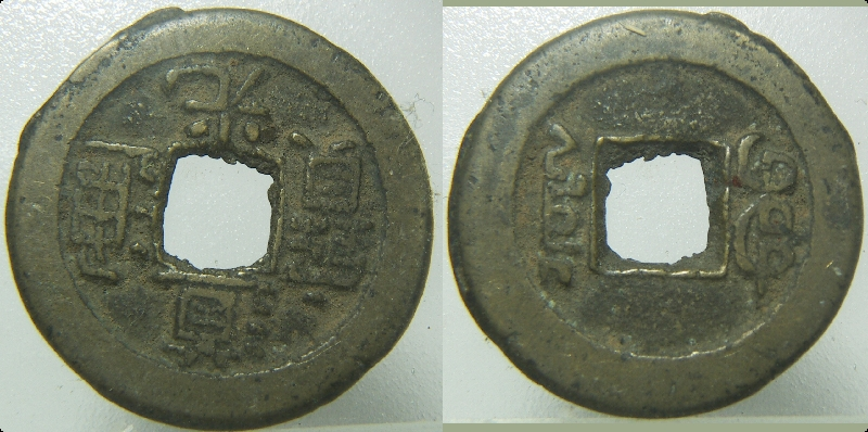China, 1 Cash de Tao Kuang, 1821/1851 Pict9311