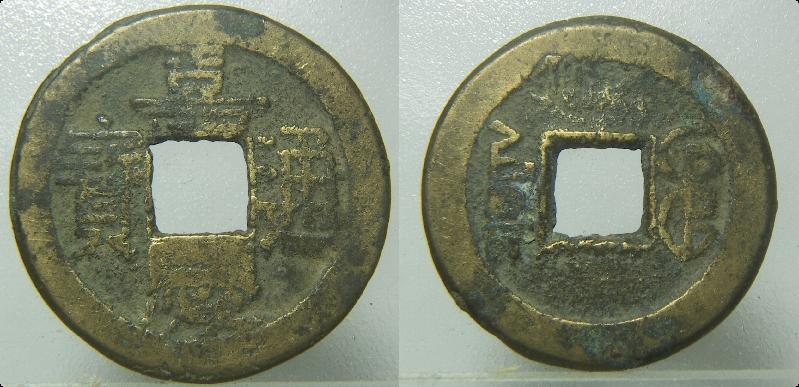 China, 1 Cash de Chia Ch`ing, 1796/1820 Pict9312