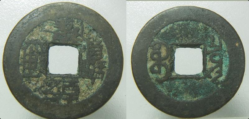 China, 1 Cash de Ch'ien Lung, 1736/1795 Pict9313