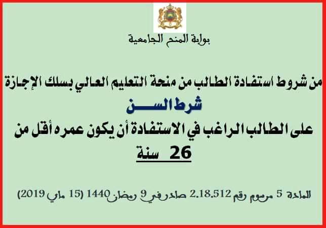 شرط السن للحصول على المنحة الجامعية 11777410