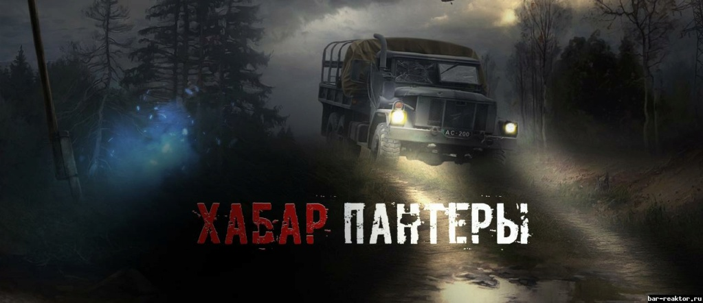 Хабар Пантеры Sw_16210